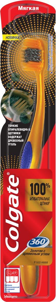 Colgate Зубная щетка 360° Золотая с древесным углем, мягкая, цвет: золотой, синий4024279948_золотой, синийТонкие спиралевидные щетинки содержат древесный уголь, щетинки удаляют потемнения на эмали, 100% антибактериальные щетинки предотвращают размножение бактерий на зубной щетке на срок до 90 дней, удаленные щетинки для лучшего удаления зубного налета между зубами и вдоль линии десен.Товар сертифицирован.