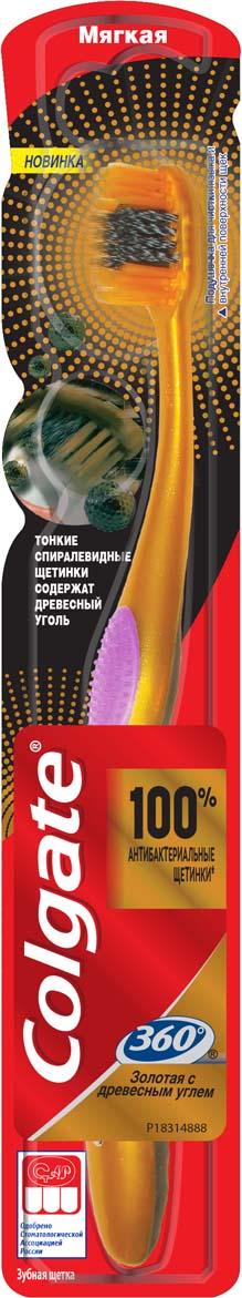 Colgate Зубная щетка 360° Золотая с древесным углем, мягкая, цвет: золотой, розовый4024279948_золотой, розовыйТонкие спиралевидные щетинки содержат древесный уголь, щетинки удаляют потемнения на эмали, 100% антибактериальные щетинки предотвращают размножение бактерий на зубной щетке на срок до 90 дней, удаленные щетинки для лучшего удаления зубного налета между зубами и вдоль линии десен.Товар сертифицирован.