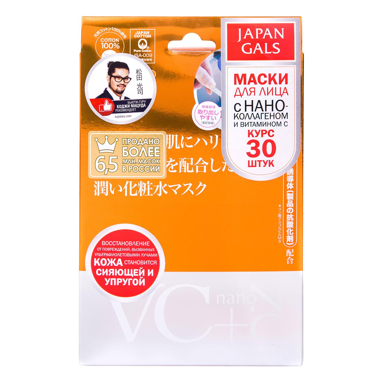 """Japan Gals Маска для лица """"Витамин С + Нано - коллаген"""", 30 шт"""