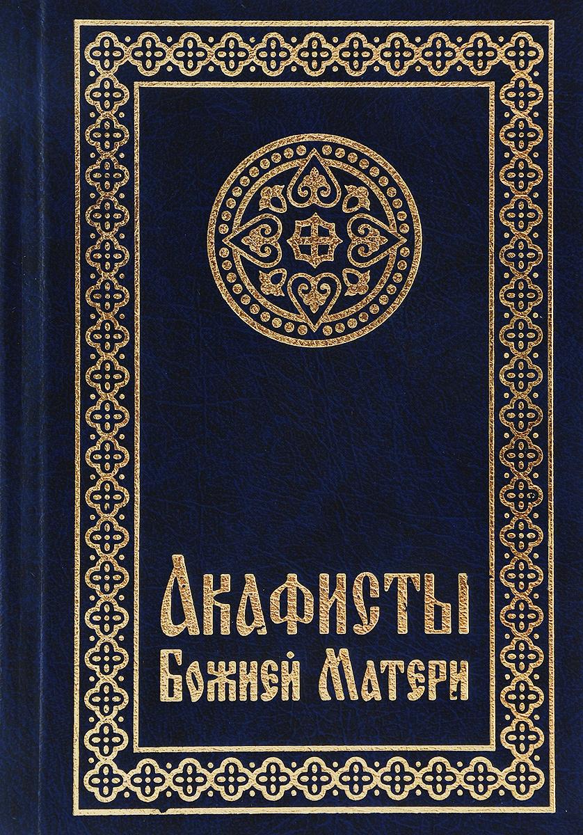 Акафисты Божией Матери акафисты божией матери и святым малый формат