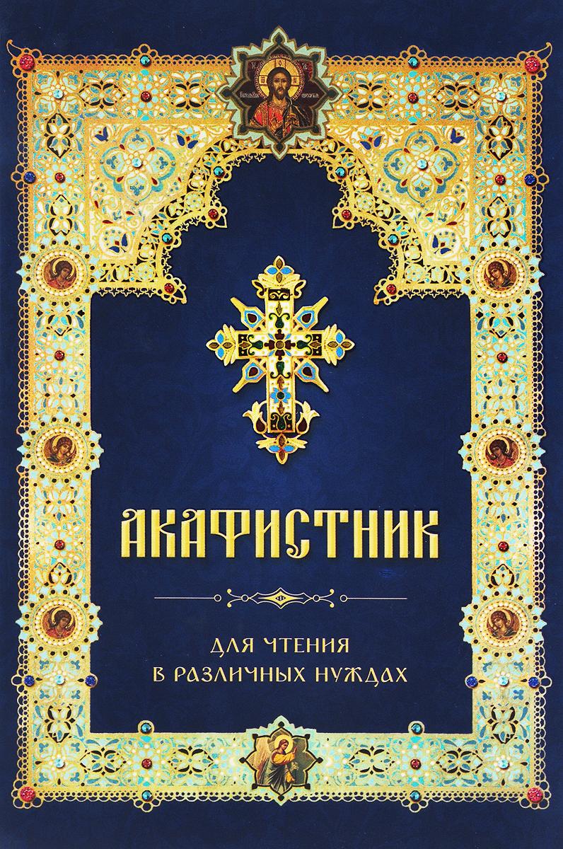Акафистник для чтения в различных нуждах ISBN: 978-5-9905-0350-6 акафист иисусу сладчайшему