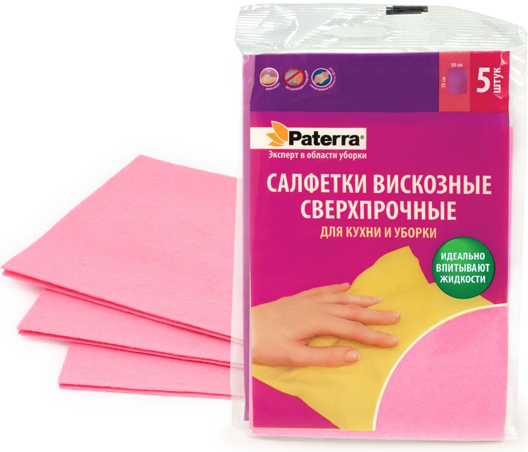 Салфетка для уборки Paterra, универсальная, цвет: розовый, 30 х 38 см, 5 шт406-062_розовыйУниверсальные салфетки Paterra, выполненные из вискозы и полиэстера, предназначены для уборки любых поверхностей в доме. Хорошо впитывают влагу, удаляют жировые и иные стойкие загрязнения, отличаются высокой прочностью. Изделия не рвутся, их можно неоднократно стирать. Салфетки не оставляют ворсинок, что облегчает процесс мытья окон и зеркал. Удобны для полировки мебели и бытовой техники.