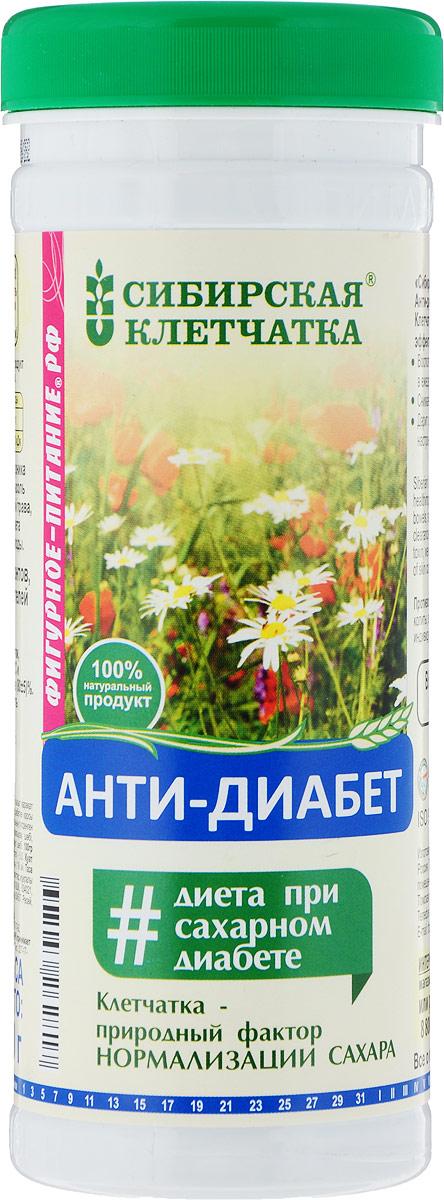 Сибирская Клетчатка анти-диабет, 170 г рязанские просторы клетчатка топинамбура 200 г