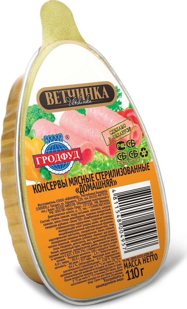 Гродфуд Консервы мясные Ветчинка домашняя, 110 г консервы мясные в с с батькин резерв мясо цыпленка 350г