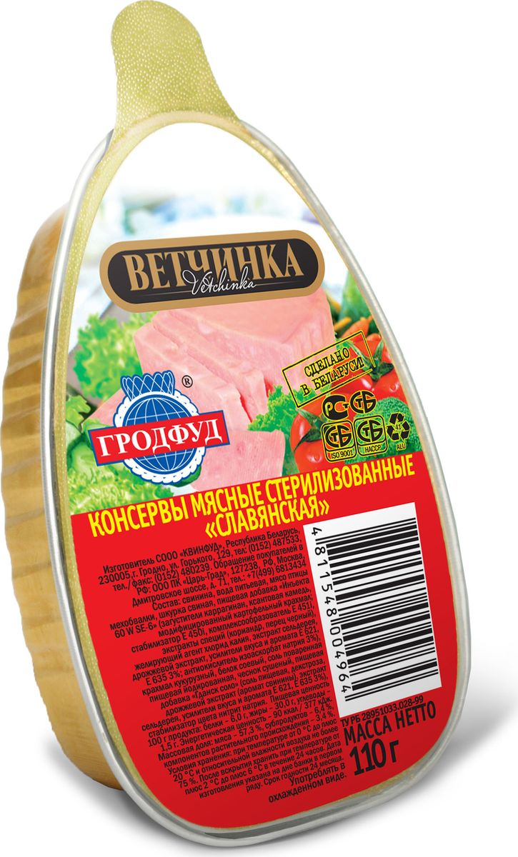 Гродфуд Консервы мясные Ветчинка славянская, 110 г консервы мясные в с с батькин резерв мясо цыпленка 350г