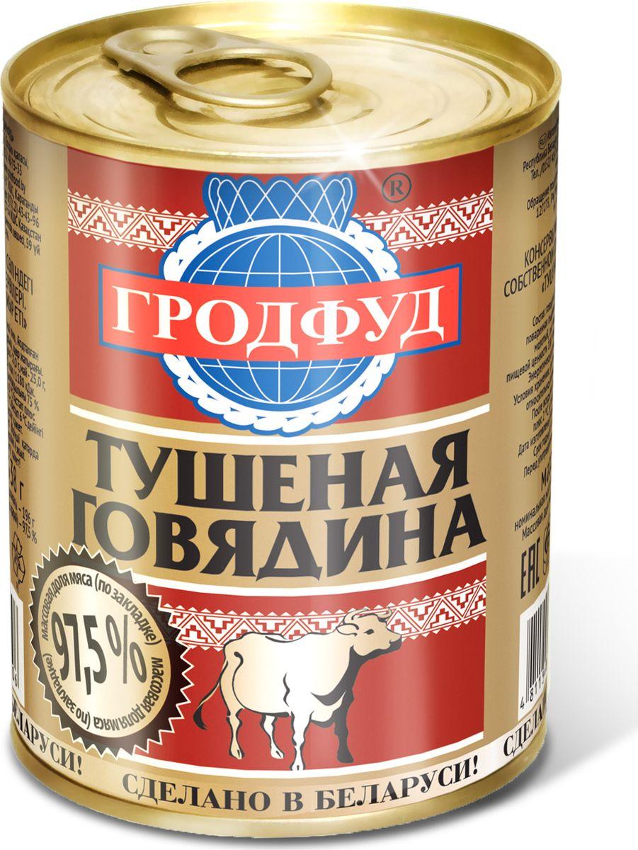 Гродфуд Консервы мясные тушеная говядина, 338 г консервы biomenu puppy говядина 95% говядина и мясные компоненты для щенков 410г
