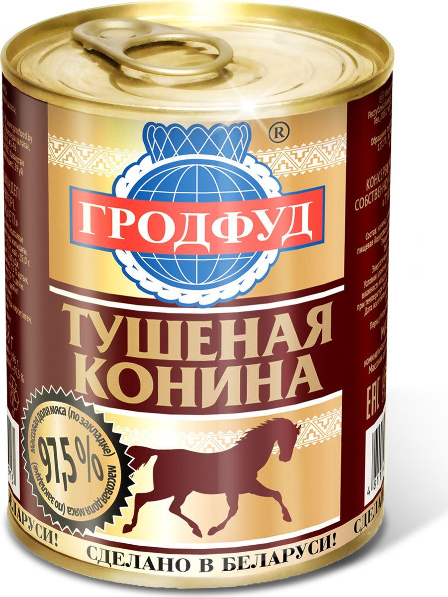 Гродфуд Консервы мясные тушеная конина, 338 г барс свинина тушеная высший сорт гост 325 г