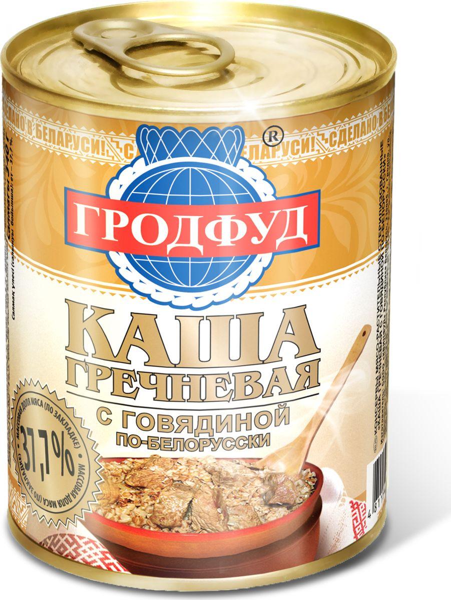 Гродфуд Каша гречневая с говядиной, 340 г rosenfellner muhle крупа гречневая органическая 500 г