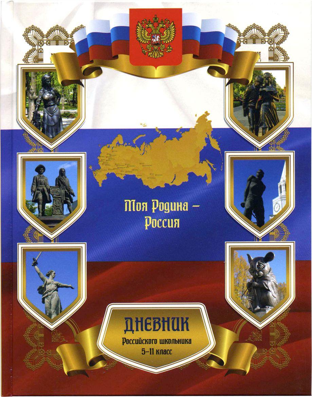 Action! Дневник школьный для учеников старших классов спейс дневник школьный российского школьника дц48т 11485