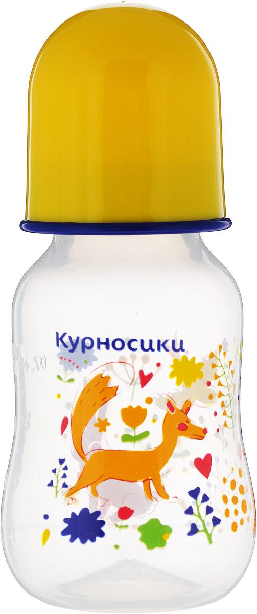 Курносики Бутылочка для кормления Зверята цвет синий желтый 125 мл pigeon softouch бутылочка для кормления перистальтик плюс 160 мл