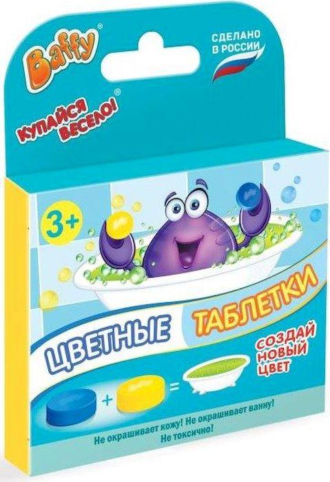 Baffy Средство для купания Цветные таблеткиD0123Купание в ванне превратится в интересную увлекательную игру с помощью цветной таблетки. Смешивайте цвета и получайте новые!