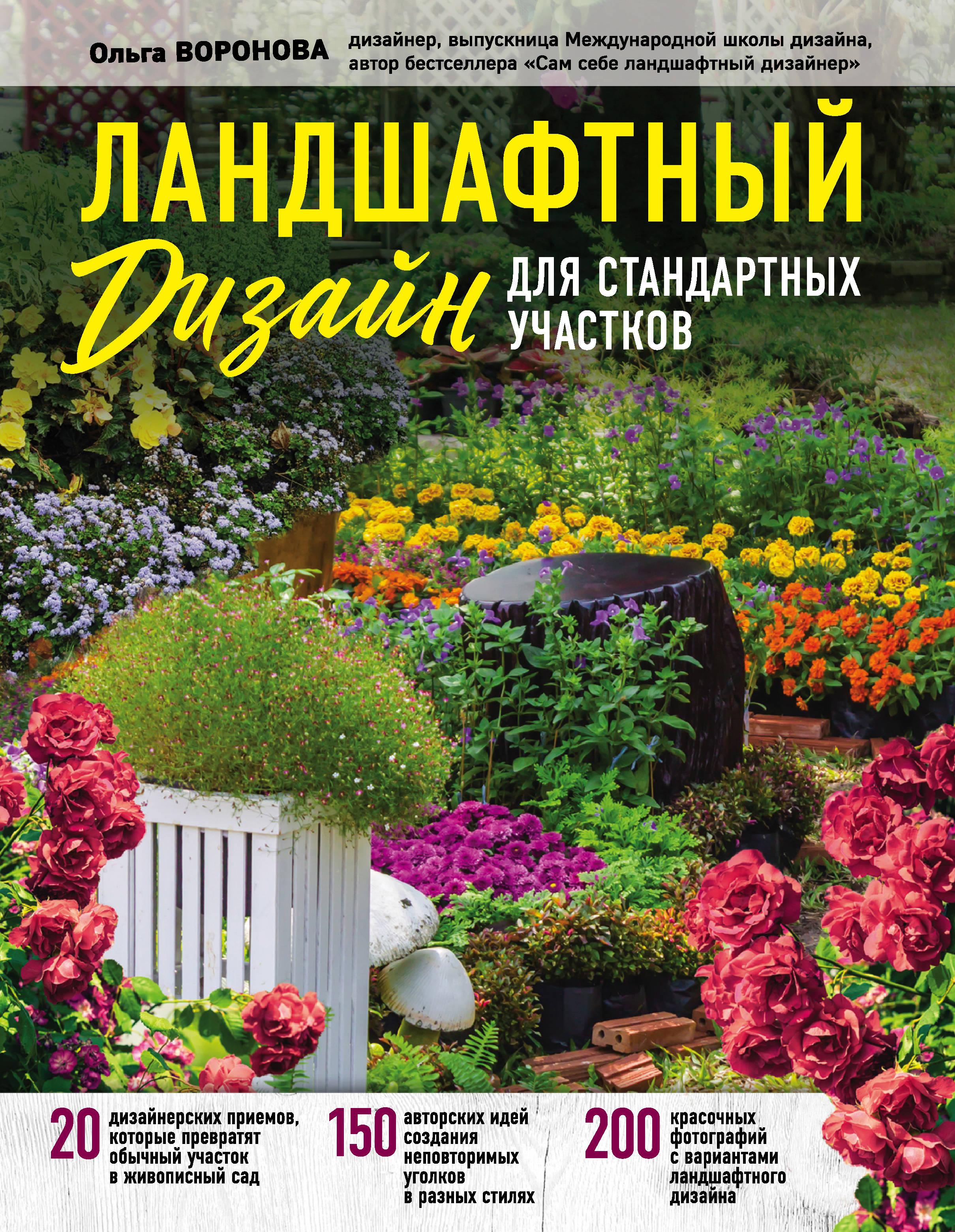 Ольга Воронова Ландшафтный дизайн для стандартных участков