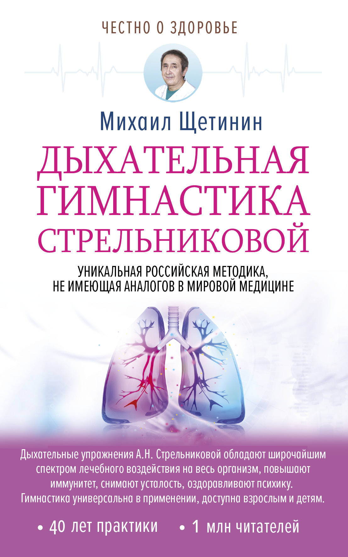 Михаил Щетинин Дыхательная гимнастика Стрельниковой ISBN: 978-5-17-109469-0
