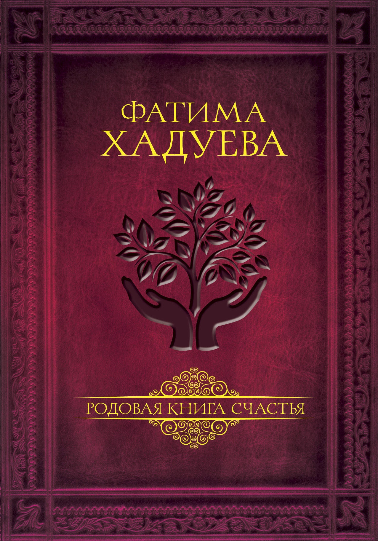 Родовая книга счастья. Фатима Хадуева