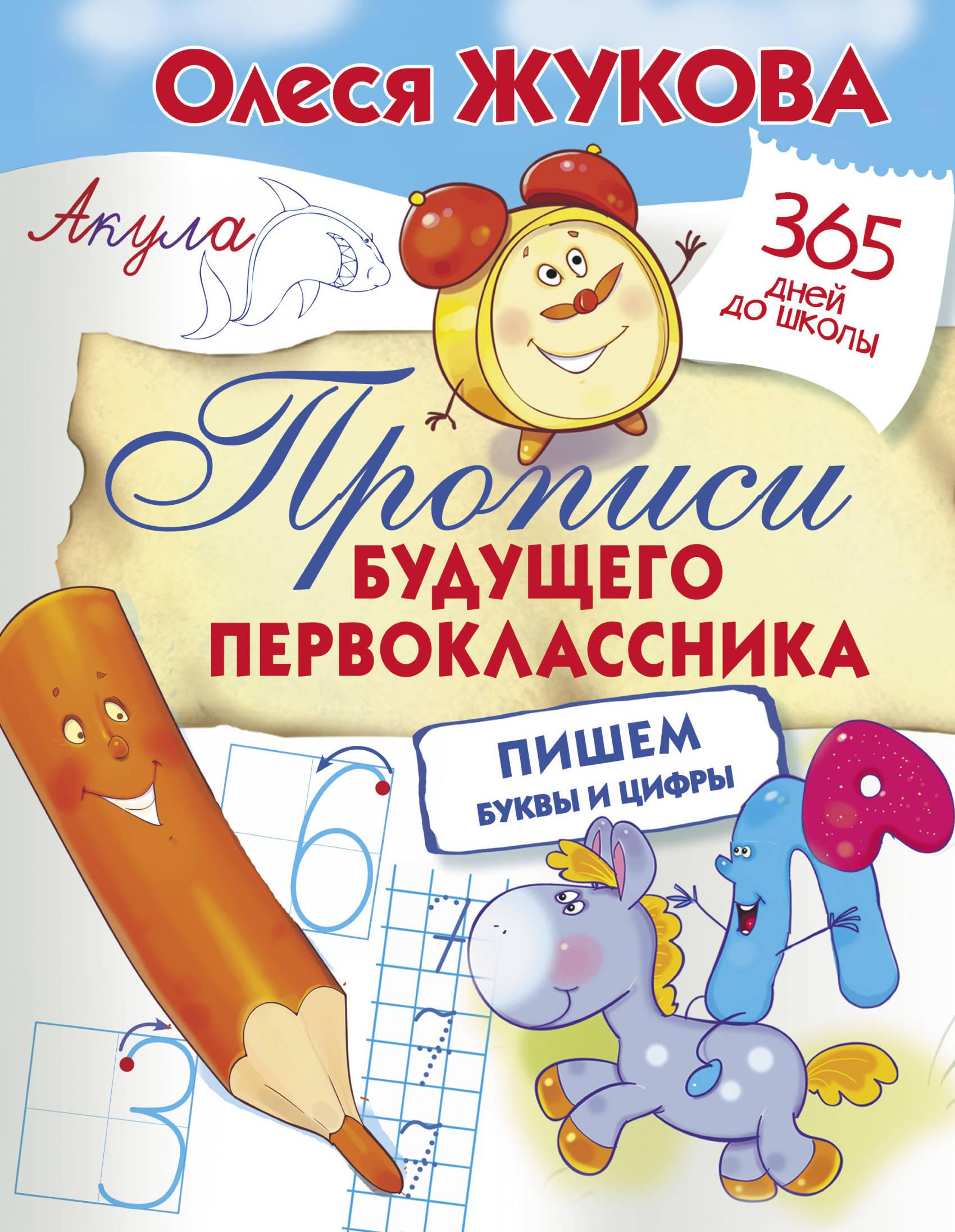 Олеся Жукова Прописи будущего первоклассника. Пишем буквы и цифры ISBN: 978-5-17-108613-8