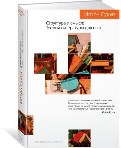 Фото - Сухих Игорь Структура и смысл: Теория литературы для всех и н сухих структура и смысл теория литературы для всех