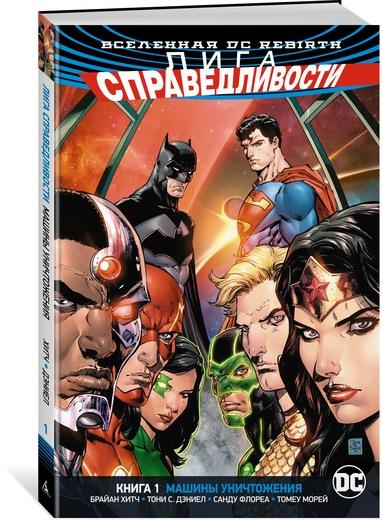 Вселенная DC. Rebirth. Лига Справедливости. Книга 1. Машины Уничтожения. Хитч Брайан; Бродоцкая Анастасия; Дэниел Тони С.