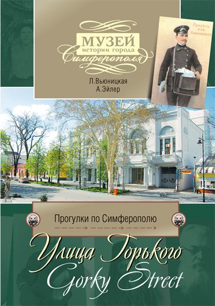 Вьюницкая Л., Эйлер А., Улица Горького