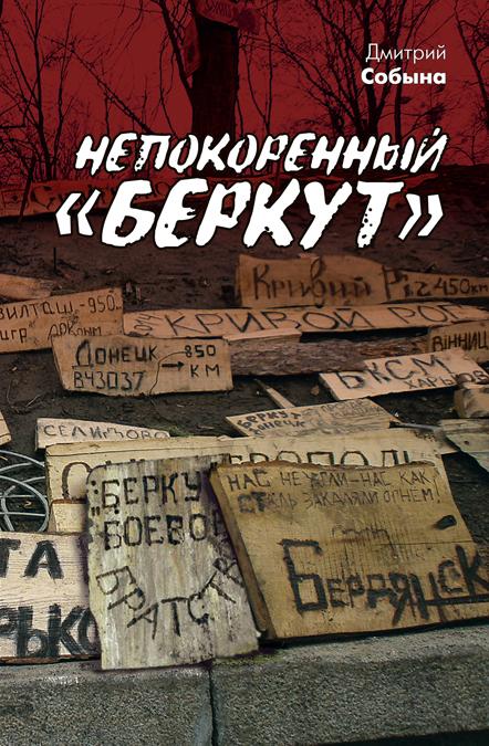 Собына Д.Л. Непокоренный Беркут