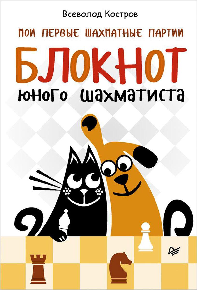 Мои первые шахматные партии. Блокнот юного шахматиста, Всеволод Костров