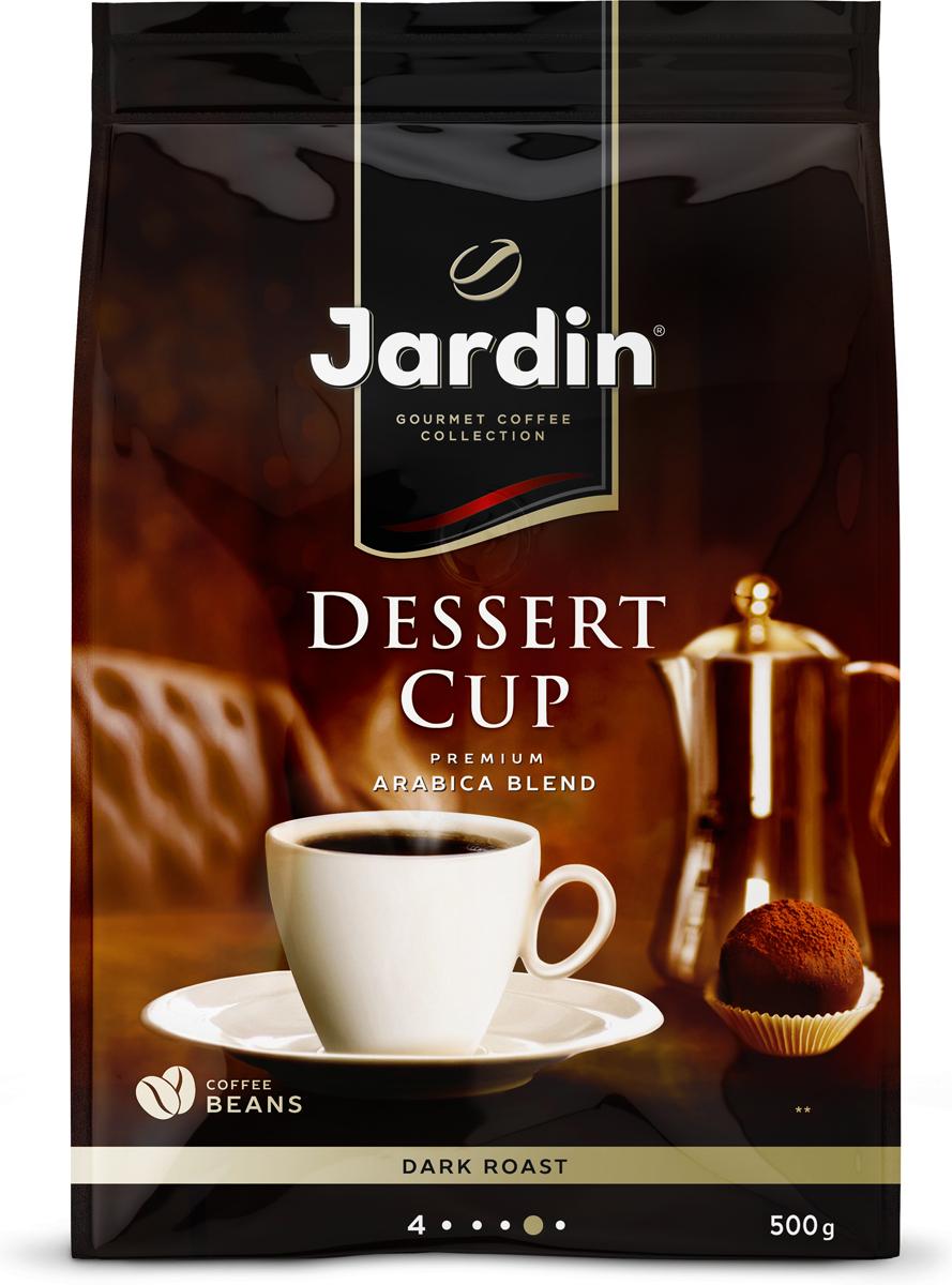 Jardin Dessert Cup кофе в зернах, 500 г
