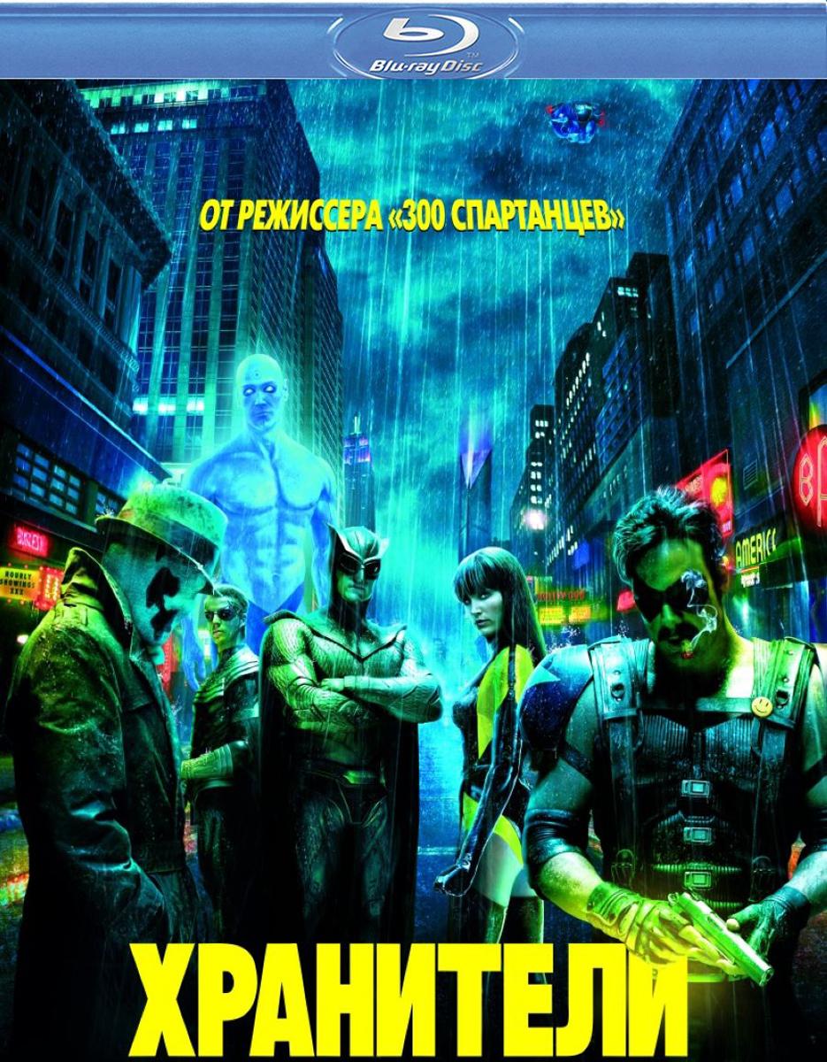 Хранители. Специальное издание (2 Blu-ray) / Watchmen