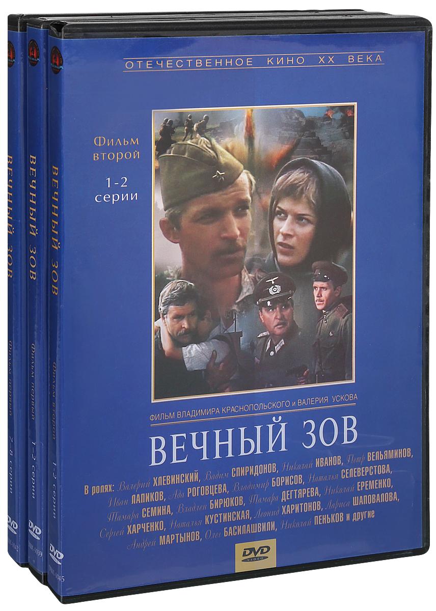 Сериальный хит: Вечный зов: Фильм 1. 1-12 серии / Фильм 2. 1-7 серии (10 DVD) сериальный хит мушкетеры двадцать лет спустя 1 4 серии 2 dvd