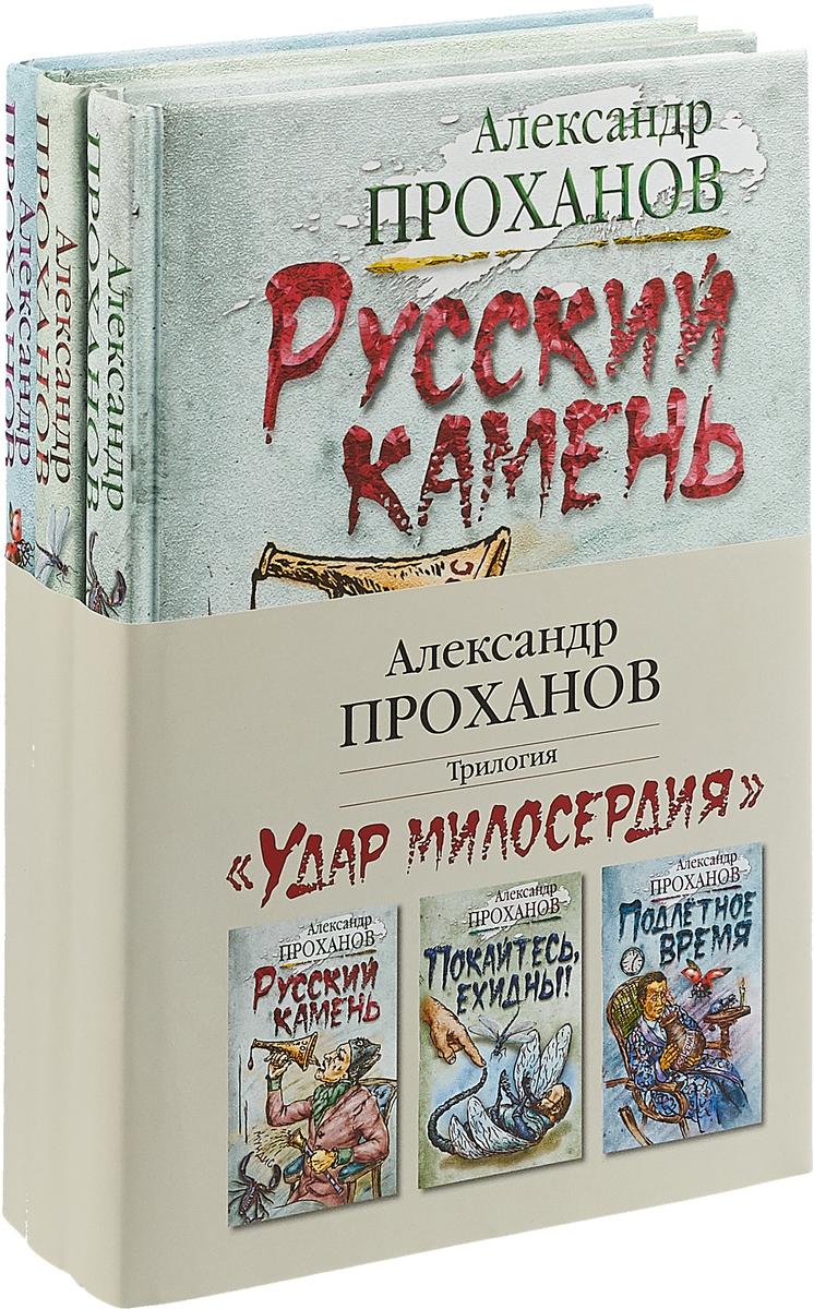 А. Проханов Удар милосердия. Трилогия