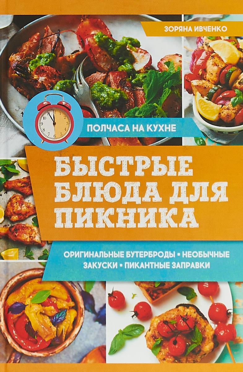 З. Ивченко Быстрые блюда для пикника