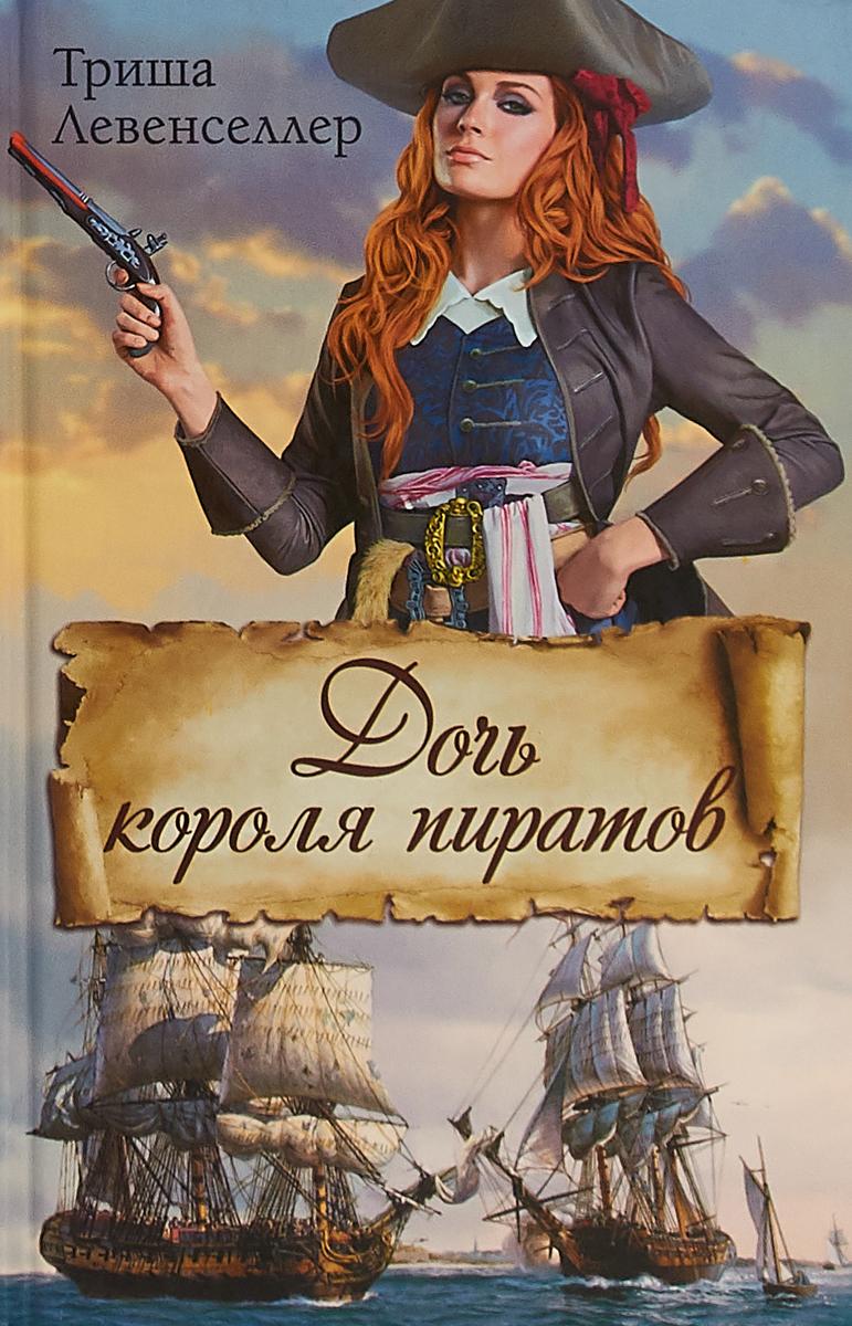 Дочь короля пиратов. Т. Левенселлер