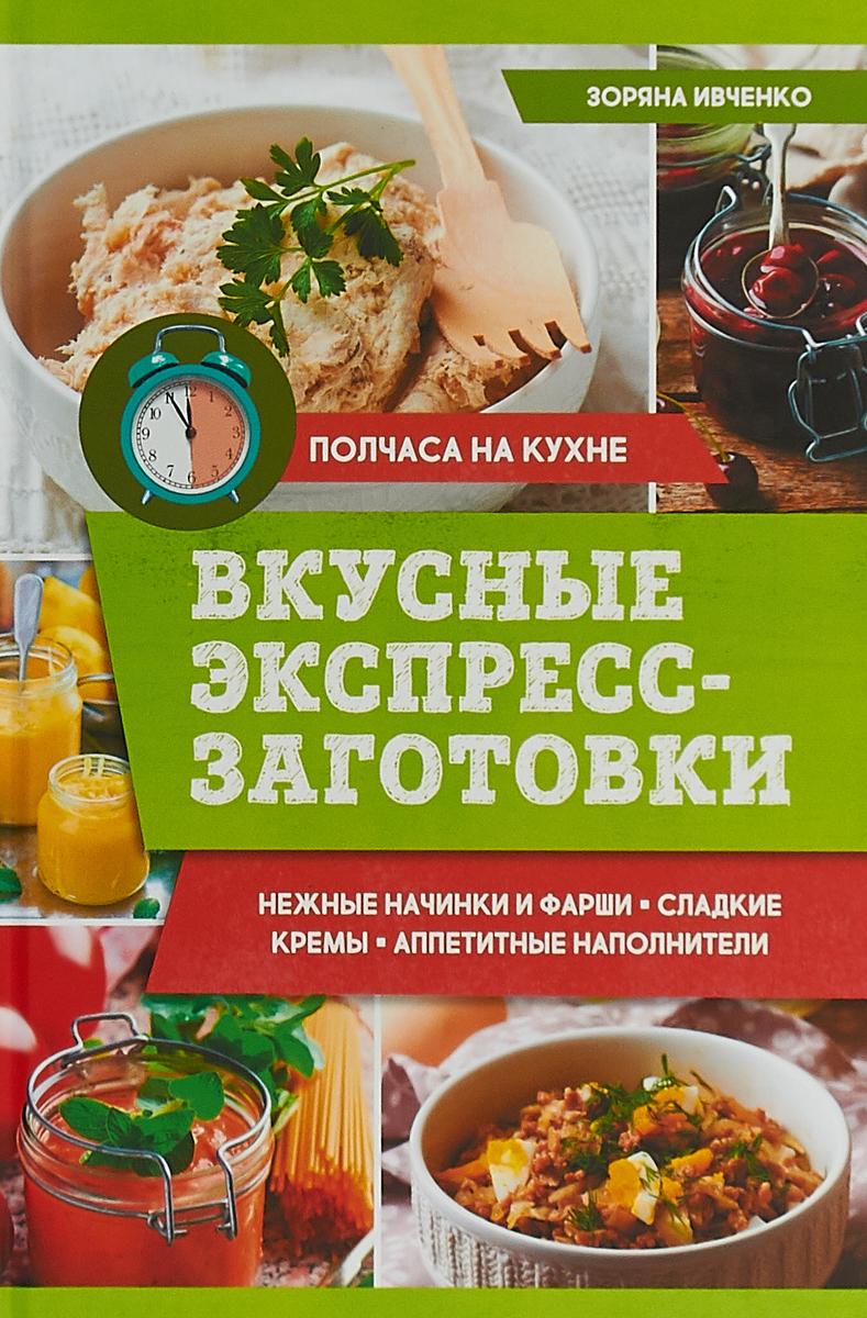 З. Ивченко Вкусные экспресс-заготовки ивченко з вкусные блюда для детского праздника