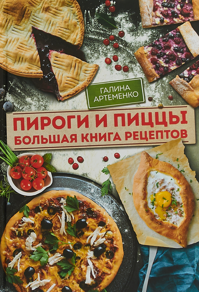 Г. Артеменко Пироги и пиццы. Большая книга рецептов