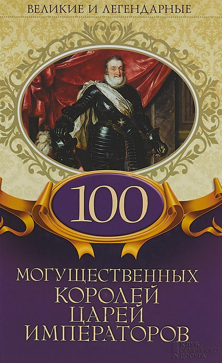 100 могущественных королей, царей, императоров . ...