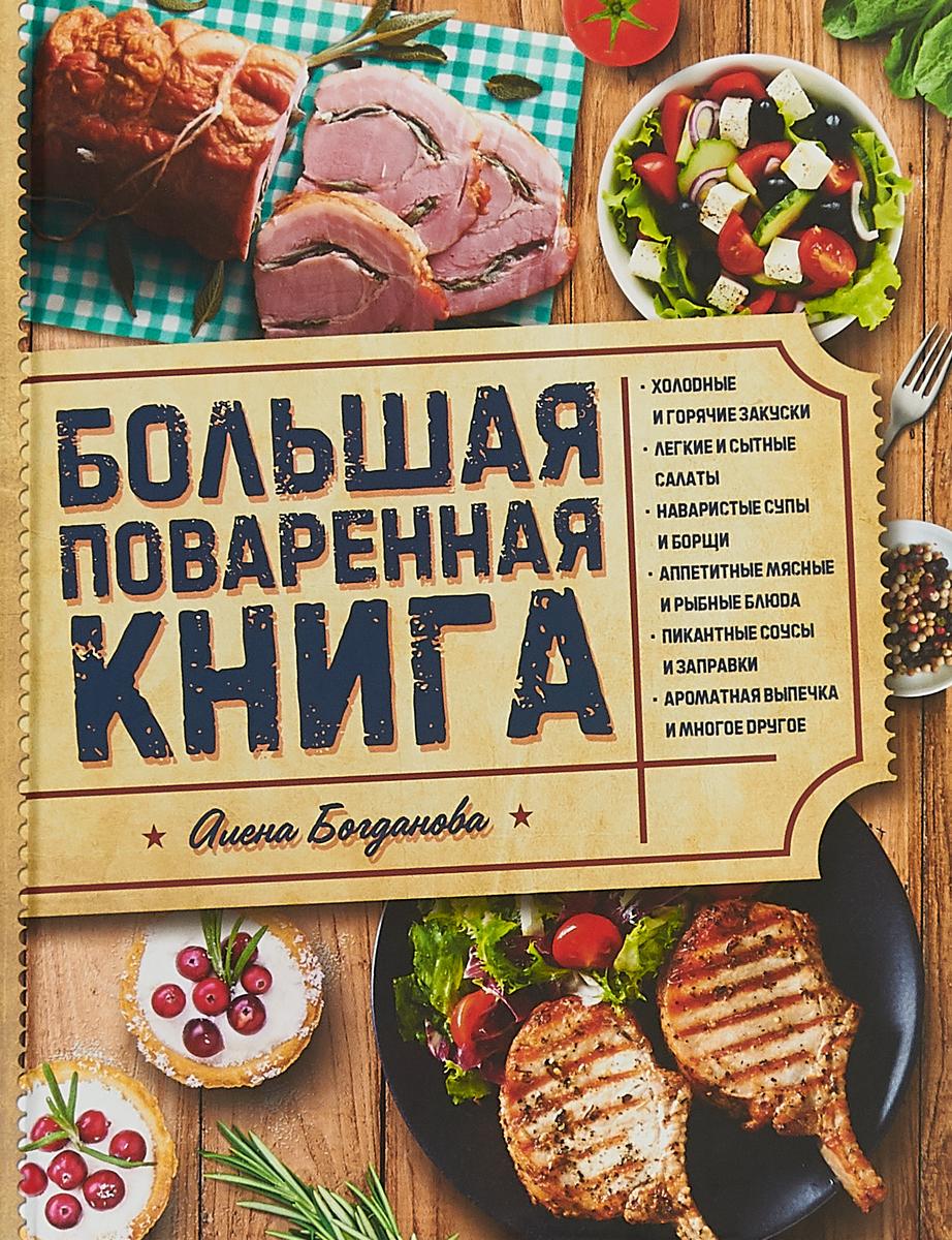 А. Богданова Большая поваренная книга