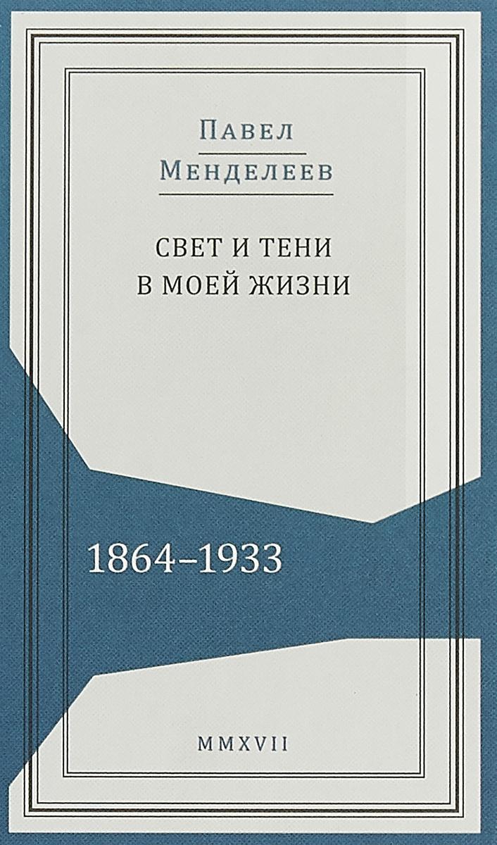П. П. Менделеева Свет и тени в моей жизни. 1864-1933 п в мокиевский ценность жизни