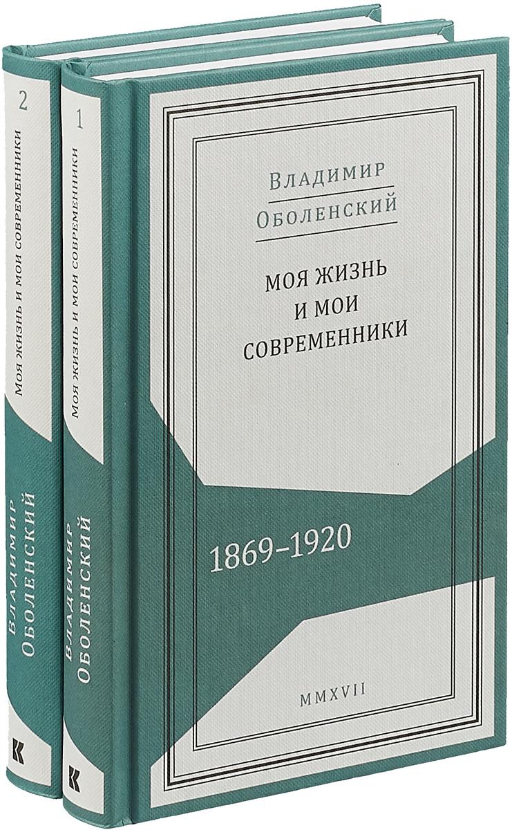 В. А. Оболенский Моя жизнь и мои современники. Воспоминания. 1869-1920. В 2 томах