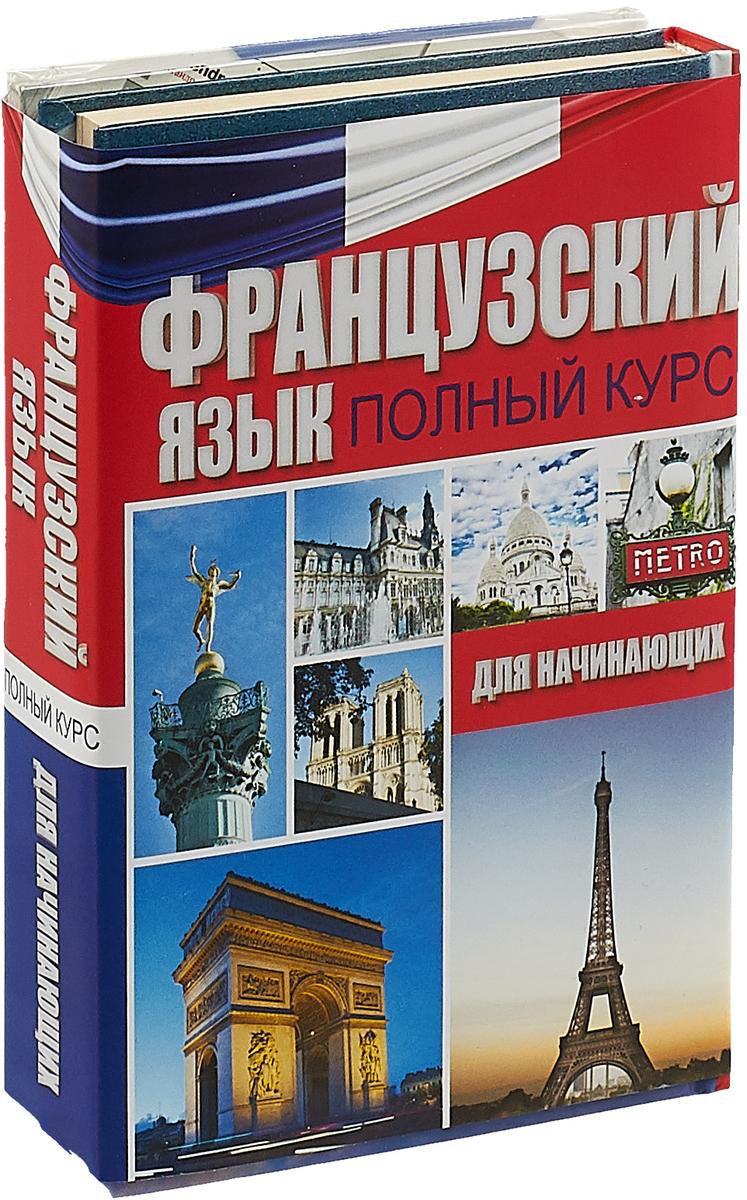 Французский язык. Полный курс для начинающих