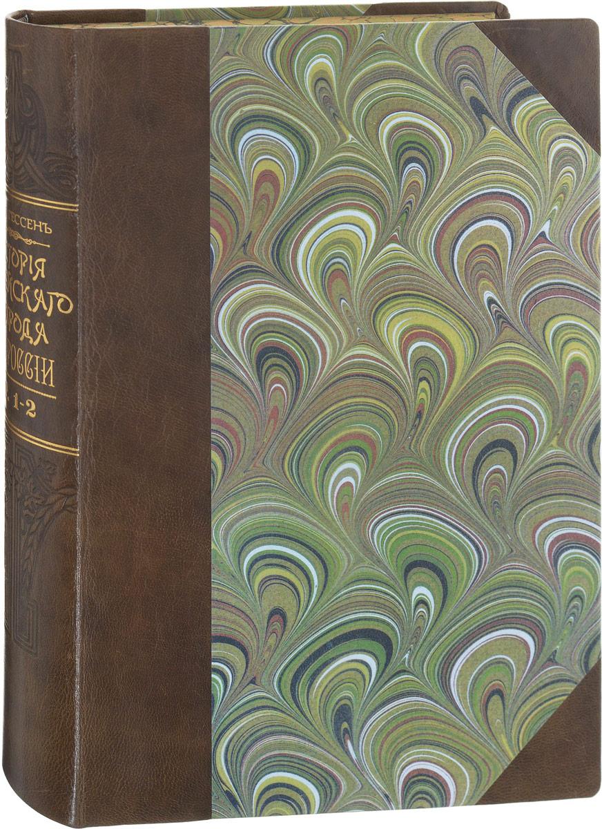 История еврейского народа в России. В 2 томах в одной книге