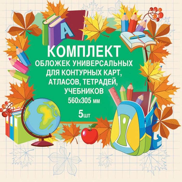 BG Набор универсальных обложек для контурных карт атласов тетрадей учебников 5 шт