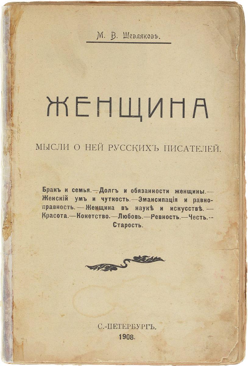Женщина. Мысли о ней русских писателей