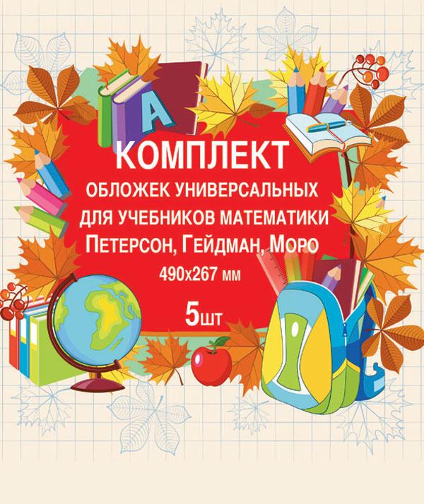BG Набор универсальных обложек для учебников Петерсон Гейдман Моро 5 шт