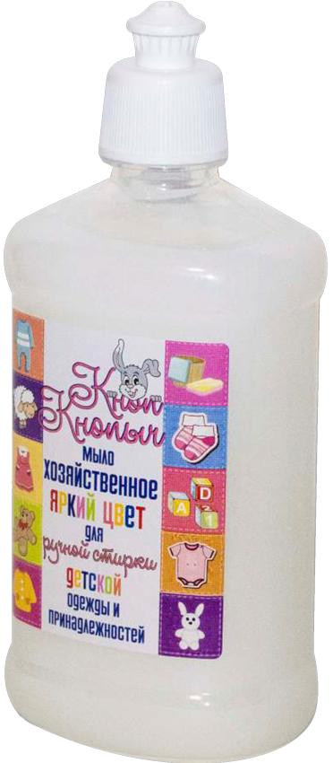 Мыло хозяйственное Кноп Кнопыч, для стирки детского белья, 500 мл сто миллионов детской одежды новорожденный ребенок подарка розовый комплекты белья 3112
