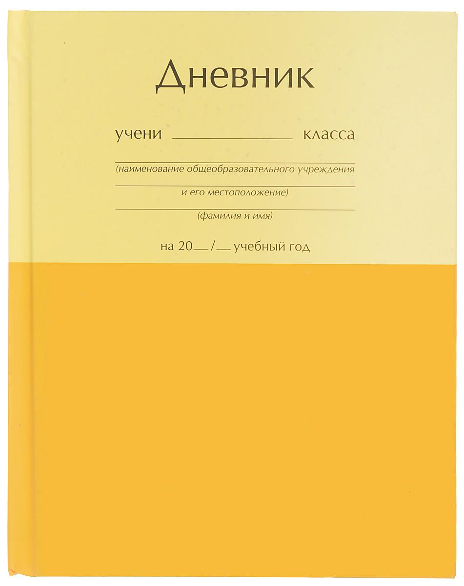 Unnika Land Дневник школьный Оттенки Желтый дневники фолиант дневник спортивных тренировок