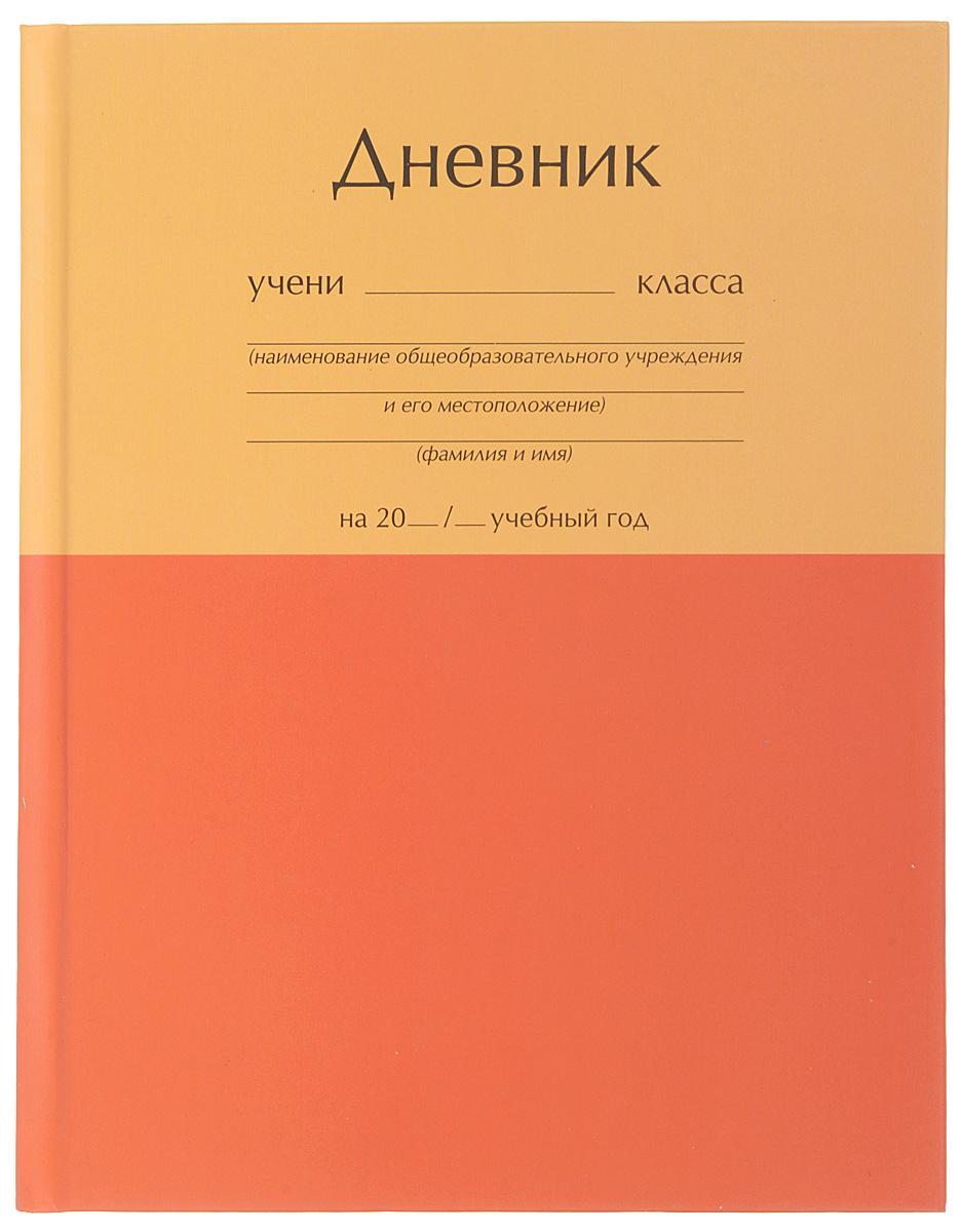 Unnika Land Дневник школьный Оттенки Оранжевый дневники фолиант дневник спортивных тренировок