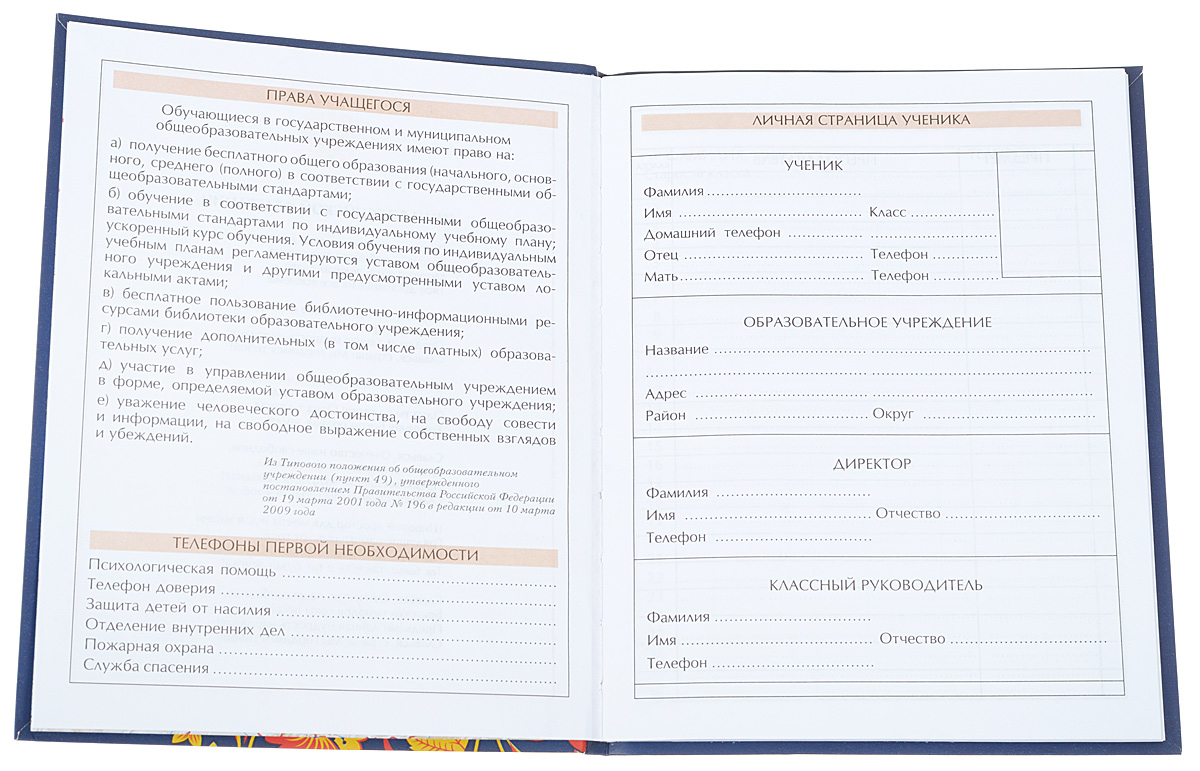 Патриотическое воспитание - один их важных аспектов школьного образования. Серия «Дневник российского школьника» с интегральным переплетом от «Канц-Эксмо» выполняет не только практическую функцию, но и имеет интеллектуальное наполнение, которое развивает ребенка. Интересные факты, значимые даты и соответствующее оформление - вот что отличает «Дневник российского школьника».