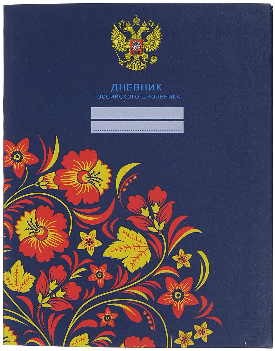 Unnika Land Дневник школьный Дневник российского школьника 2 спейс дневник школьный российского школьника дц48т 11485