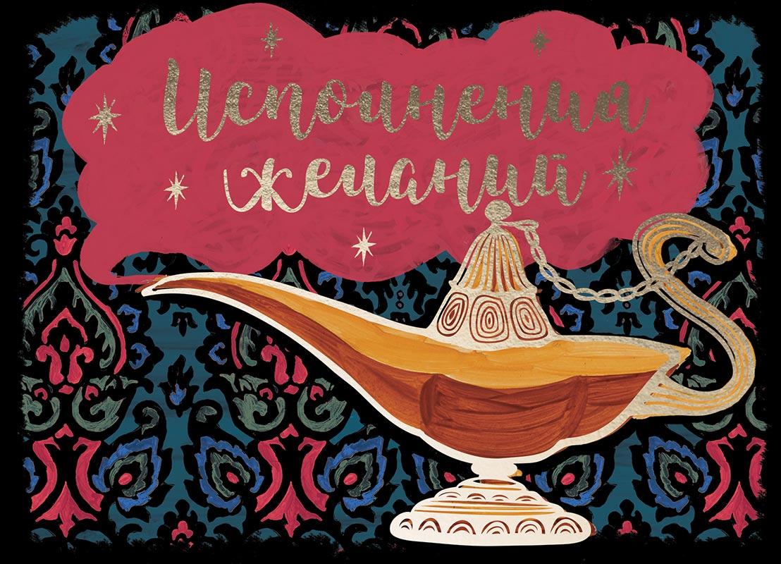 Открытка Красота в Деталях Волшебная лампа, 18 х 13 смKVD.DR.000.00.04Яркая открытка с красочной иллюстрацией и тиснением золотой фольгой. Открытка напечатана на плотной матовой бумаге, в стоимость открытки входит простой белый конверт с прямым клапаном.