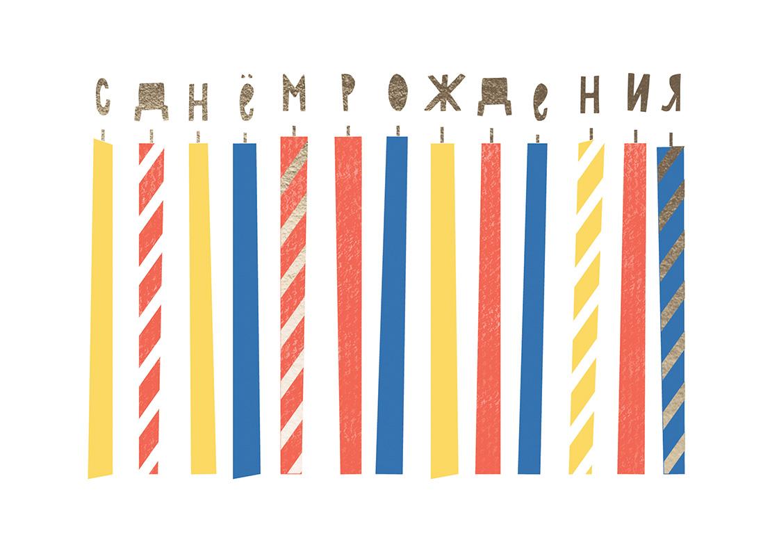 Яркая открытка с красочной иллюстрацией и тиснением золотой фольгой. Открытка напечатана на плотной матовой бумаге, в стоимость открытки входит простой белый конверт с прямым клапаном.