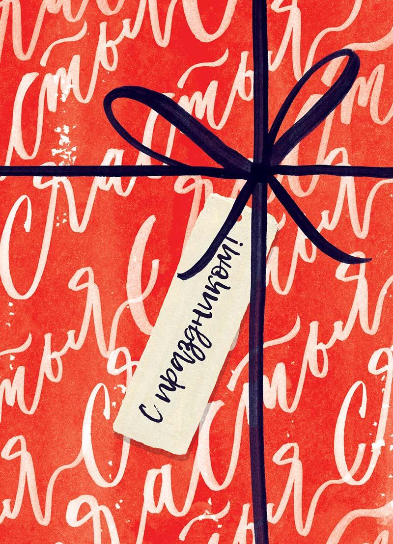 Яркая открытка с красочной иллюстрацией. Напечатана на плотной матовой бумаге, в стоимость открытки входит простой белый конверт с прямым клапаном.