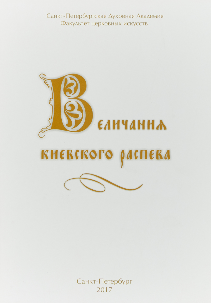 Zakazat.ru: Величания Киевского распева